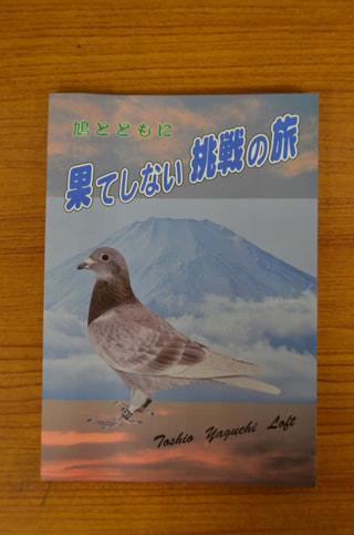 自費出版で自らの鳩レース道を追想