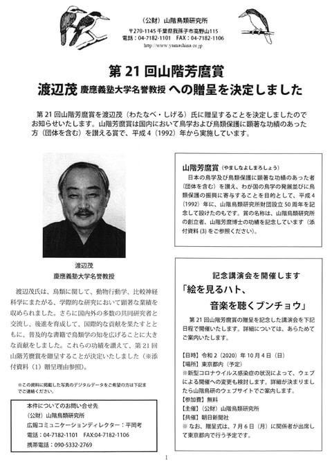 鳩の研究の大学教授、「山階芳麿賞」を受賞