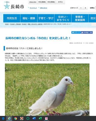 長崎市のトリに鳩を選定