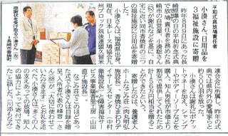長崎平和式典の放鳩責任者が、地元の福祉施設に寄付