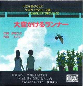 鳩レースがテーマのCDを自主制作