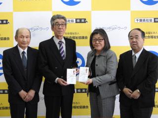 「千翔会」が千葉県社会福祉協議会へ寄付