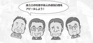 連合会便り「苫小牧連合会」(北海道北部地区連盟)