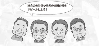 連合会便り「ニュー三陸連合会」(宮城北部地区連盟)