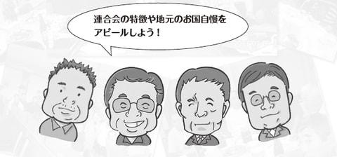 連合会便り 福山中央連合会(瀬戸内地区連盟)